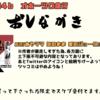 コミック★トレジャー30