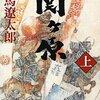 元・日本史オンチが松江で見たもの
