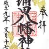 蒲田八幡神社のカラフルな御朱印