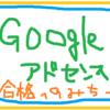 2個目のはてなブログでグーグルアドセンス合格した方法を紹介します!