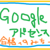 【Googleアドセンス審査】2018年8月から合格まで10回挑戦した全内容公開!