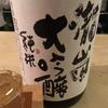 瀧嵐、純米大吟醸原酒の味。