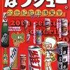 【読書感想】なつジュー。20世紀飲料博覧會 ☆☆☆☆☆