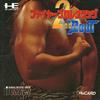 わが青春のPCエンジン(65)「ファイヤープロレスリング 2nd BOUT」