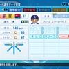 多賀望実(サクセス・12) パワナンバー【パワプロ2020】