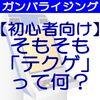 【ガンバライジング初心者講座】勝つために重要な要素②「テクニカルゲージって何?」