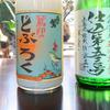 コロナ巣篭もり生活のお供 日本酒あれこれ感想