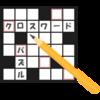 クエスト:クロスワードパズルをつくろう