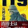 長岡 弘樹『119』
