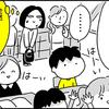 【ウーマンエキサイト連載】第14回 授業参観の話