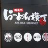JR御徒町駅ガード下 中華そば チラナイサクラの旨玉中華そば!!!