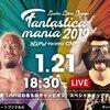 1.21 新日本プロレス FANTASTICA MANIA 後楽園大会 ツイート解析