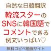 自然な韓国語翻訳コピペでOK!韓流スターのSNSに愛を伝える12例文 2017年版 -第1回