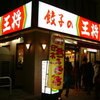 【大阪・東京】 餃子の王将  (LUNCH)(DINNER)