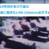 【夏ソングTOP5】Mr.Children(ミスチル)ファン歴10年目が全力でおすすめする名曲