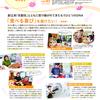 〈MiRAi〉広報紙MiRAi9月号を発行しました。