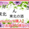 東洋美人 ( とうようびじん ) 純米大吟醸 プリンセス・ミチコ + 壱番纏( いちばんまとい ) 純米大吟醸 720ml×2本 セット