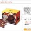 北海道以外でROYCEのポテトチップチョコレートをなるべく安く買う方法