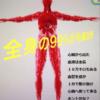 血管の老化は顔のシミ、黒ズミ、たるみを起こす大元!?