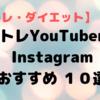 【筋トレ・ダイエット】筋トレYouTuber・Instagram おすすめ10選|筋トレとYouTube・Instagramは最高の相性