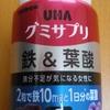 UHA味覚糖グミサプリの鉄&葉酸が美味しい!値段が安いから効果が・・・