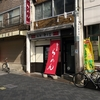 【今週のラーメン2687】 拉麺 麺くま (東京・久我山) らーめん