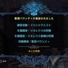 【MHW】アステラ祭2019配信バウンティ 8/16(金)分【PS4】