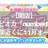 【開店】タピオカ店「Number8(ナンバーエイト)」が獨協大学近くに11月オープン予定!