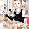 12月7日【無料漫画】いつかティファニーで朝食を・間違った子を魔法少女にしてしまった・最後のレストラン【kindle電子書籍】