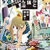 松谷創一郎著『ギャルと不思議ちゃん論−女の子たちの三十年戦争』(2012)