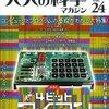 大人の科学マガジン Vol.24 (4ビットマイコン) の勉強会