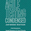『Agile Testing Condensed』を翻訳して出版しました!