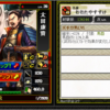 太田康資-3338 BushoCardメモ:戦国ixa