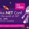 .NET Conf 2019の福岡版を開催します #fukuten #dotnetconf