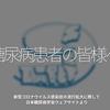 1164食目「糖尿病患者の皆様へ」新型コロナウイルス感染症の流行拡大に際して 日本糖尿病学会ウェブサイトより