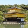 金閣寺の龍門滝と鯉魚石。