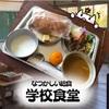 【学校食堂】廃校小学校の教室で食べるなつかしい給食★コスプレスタジオにも【広島】