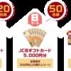 丸大食品 お家スンドゥブキャンペーン 11/30〆