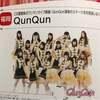 QunQun今週のイベント出演追加