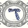 ボウタイの結び目の作り方 手順10(尾垂れ結び/Tail Knot) 蝶ネクタイの結び方,How to Tie
