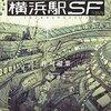 横浜駅SFを読んで。読書感想文。