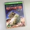 死のワナの地下迷宮〜アドベンチャーゲームブック