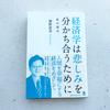 人生百景に出演いただいた経済学者の神野直彦様が新刊「経済学は悲しみを分かち合うために」を上梓されました