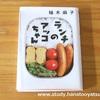 【柚木麻子】おすすめの小説『ランチのアッコちゃん』