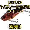 【DUO】遅めのシンキングで魅せて喰わせるバイブレーション「レアリス バイブレーション65 ナイトロ」発売!