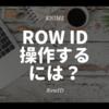 KNIME - Row IDをいじり倒す ~Row ID~