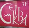 芸人トークライブ『こうちゃんよっこんニコニコトーク&くわやなぎこういち春の合体SP』に行ってきました