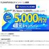 【Fujitter113】PSストアで5000円分買うとキャッシュバック?更にアトリエシリーズが!?
