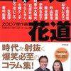 「コラムの花道―2007傑作選」