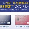 JCB CARD WがAmazonで圧倒的にお得!還元率2%でプライム会員以外は超お得!(資料より)
